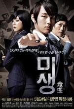 Misaeng (2013) afişi