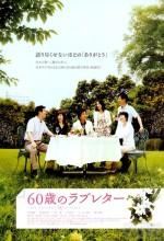 60-sai No Rabu Retâ (2009) afişi