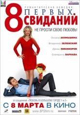 8 pervykh svidaniy (2012) afişi