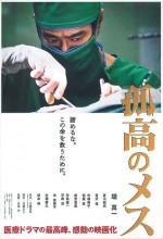 A Lone Scalpel (2010) afişi