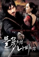 Adsız Kılıç (2009) afişi