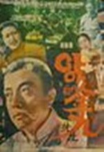 Ah! Baekbeom Kim Ku (1960) afişi