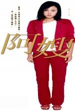 Ah Sou (2005) afişi