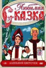Alenkiy Tsvetochek