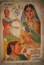 Amarsingh Rathod (1979) afişi