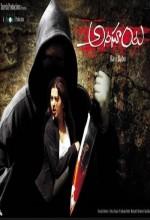 Anasuya (2007) afişi