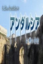 Andalucia: Megami No Houfuku (2011) afişi