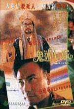 Awakening (l) (1994) afişi