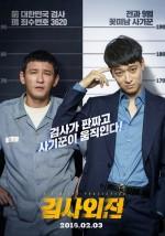 A Violent Prosecutor (2016) afişi