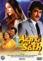 Aap Ke Saath (1986) afişi