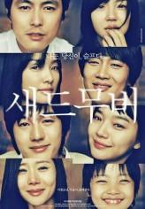 Acıklı Film (2005) afişi