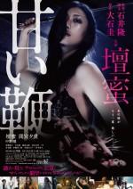 Amai muchi (2013) afişi