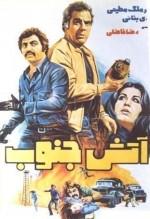 Atash-e Jonoob (1976) afişi
