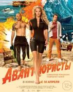 Avantyuristy (2014) afişi