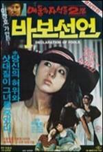 Babo Seoneon (1983) afişi