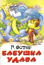 Babushka Udava
