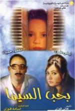 Baheb El Cima (2004) afişi