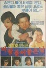 Balambuleo Joheun Nal (ı) (1980) afişi