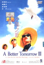 Better Tomorrow 3, A (1989) afişi