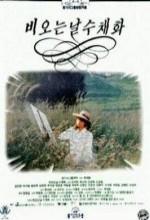 Bioneun Nalui Suchaehwa (1990) afişi