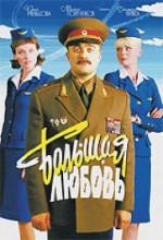 Bolshaya Lyubov (2006) (2006) afişi