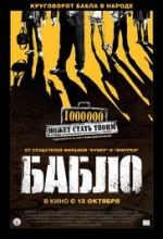 Bablo (2011) afişi
