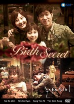 Birth Secret (2013) afişi