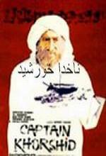 Captain Khorshid - Nakhoda Khorshid
