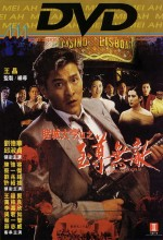 Casino Tycoon II (1992) afişi