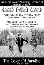 Cennetin Rengi (1999) afişi