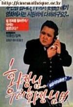 Chairman, Our Chairman (1988) afişi