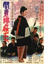 Cherry Blossom Fire Gang (1972) afişi