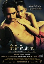Eternity (2010) afişi