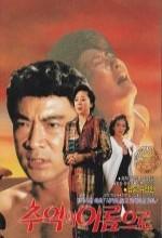 Chueokui ileumeuro (1989) afişi