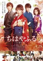 Chihayafuru Part 2 (2016) afişi