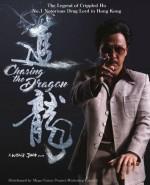 Chui Lung (2017) afişi