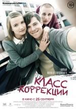 Klass korrektsii (2014) afişi