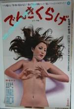 Denki Kurage (1970) afişi