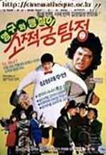Detective Sotseokung (1990) afişi