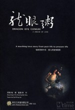 Dragon Eye Congee: A Dream Of Love (2005) afişi
