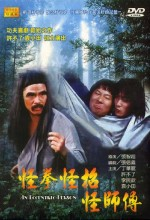 Drunken Master Strikes Back (1978) afişi
