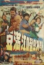 Dumanganga Jal Itgeola (1962) afişi