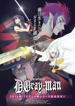 D. Gray Man Hallow (2016) afişi