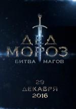 Ded Moroz. Bitva Magov (2016) afişi