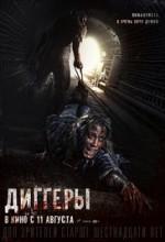 Diggeri (2016) afişi