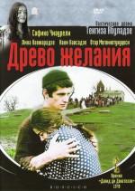 Dilek Ağacı (1977) afişi