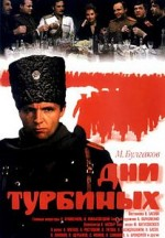 Dni Turbinykh (1976) afişi