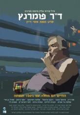 Dr. Pomerantz (2011) afişi