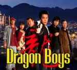 Dragon Boys (2007) afişi