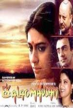 Ek Alag Mausam (2003) afişi